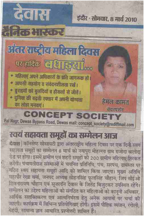 dewas city news